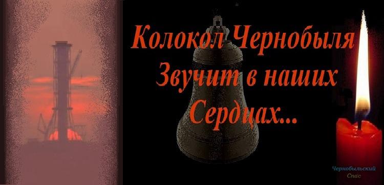 Колокола Чернобыля. Михаил Аникин. Саки. Россия