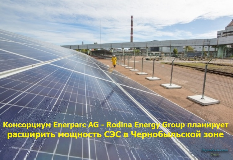 Консорциум Enerparc AG - Rodina Energy Group планирует расширить мощность СЭС в Чернобыльской зоне